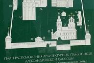 Alexsandrovskaya sloboda. Alexsandrov, Vladimirskaya Oblast, Russia