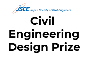 JSCE Civil Engineering Design Prize