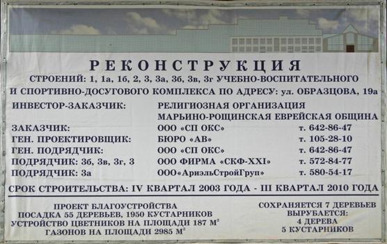 Dépot de bus Bakhmetevsky