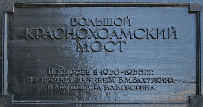 Bolshoy Krasnokholmsky most, Moscow