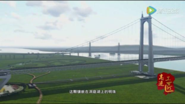 Dongtinghu Bridge Hangrui Documentary杭瑞高速洞庭湖大桥纪录片 : 1480m span suspension bridge: https://zh.wikipedia.org/wiki/%E6%B4%9E%E5%BA%AD%E6%B9%96%E5%A4%A7%E6%A1%A5_%28%E6%9D%AD%E7%91%9E%E9%AB%98%E9%80%9F%29