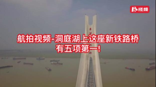 Hunan Dongting Lake Grand Bridge sets five world records : Over seven years, Dongting Lake Grand Bridge in #Hunan, China, 1290.24 meters long, has completed construction and will put into operation. The bridge has set five world records for its structural design and construction technology.