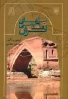 پل هاي قديمي ايران [Pol-ha-ye Qadimi-e Iran]